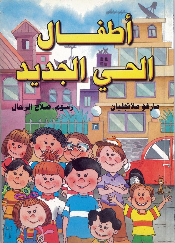 كتاب (أطفال الحي الجديد) 2001 دار راما للنشر مارغو ملاتجليان