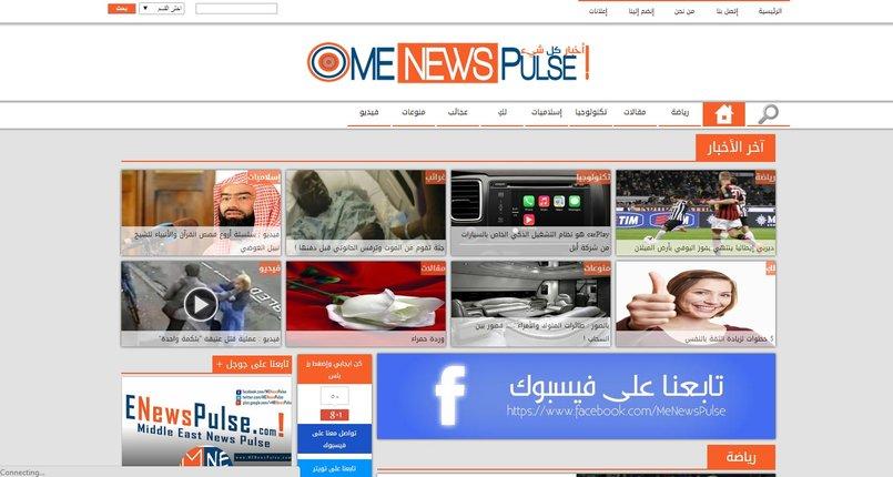 MIddle East News Pulse |  موقع نبض أخبار الشرق الأوسط