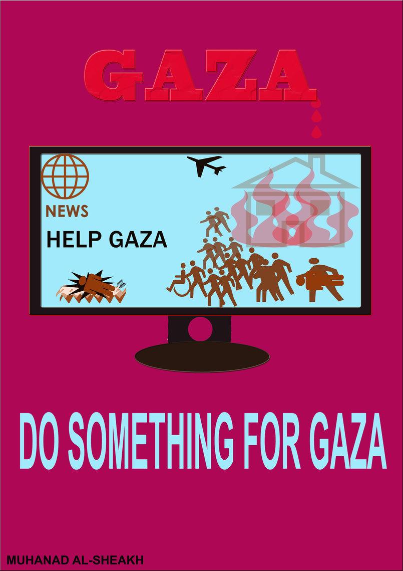 ساعدوا غزة