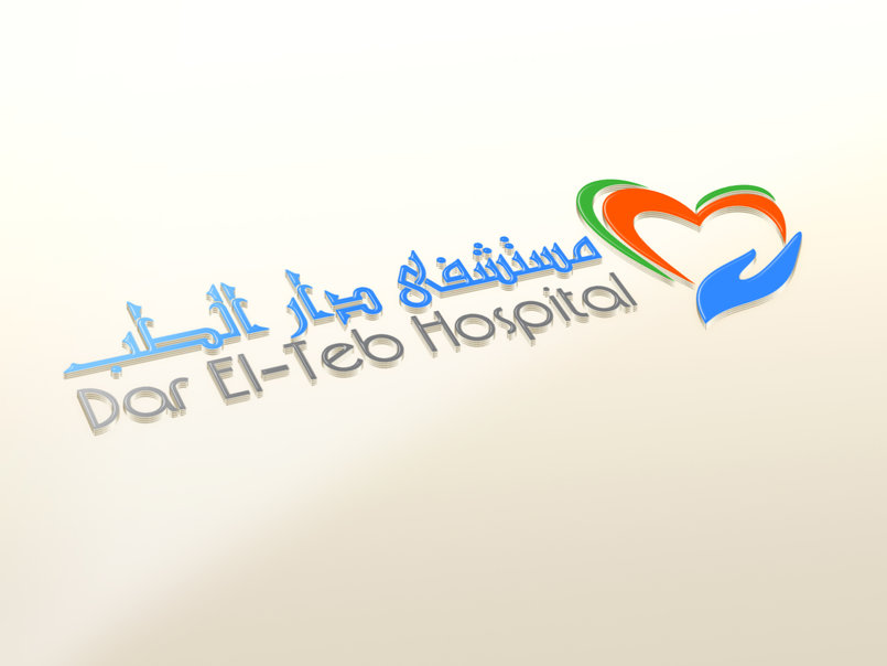Dar El-Teb Hospital  #logo Design 10