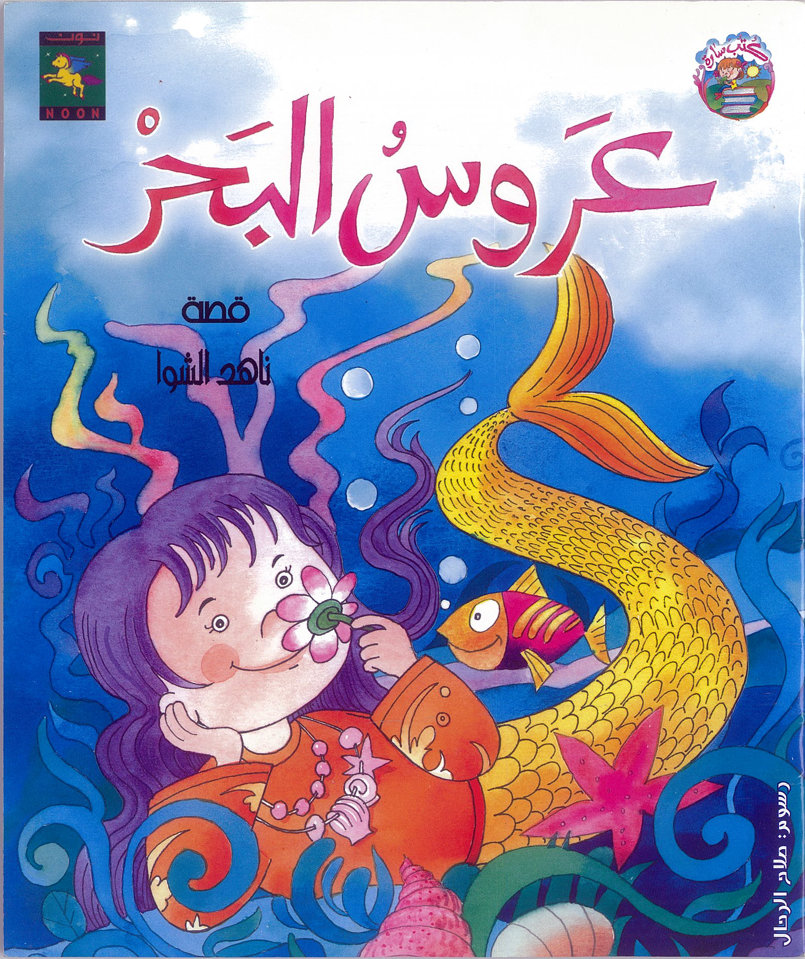 كتاب (عروس البحر) 2009 مؤسسة نون للنشر ناهد الشوا