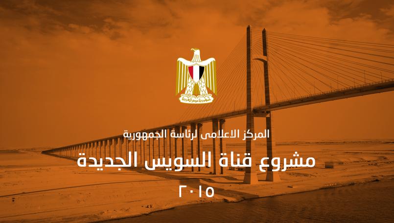 New Suez Canal Project - مشروع قناة السويس الجديدة