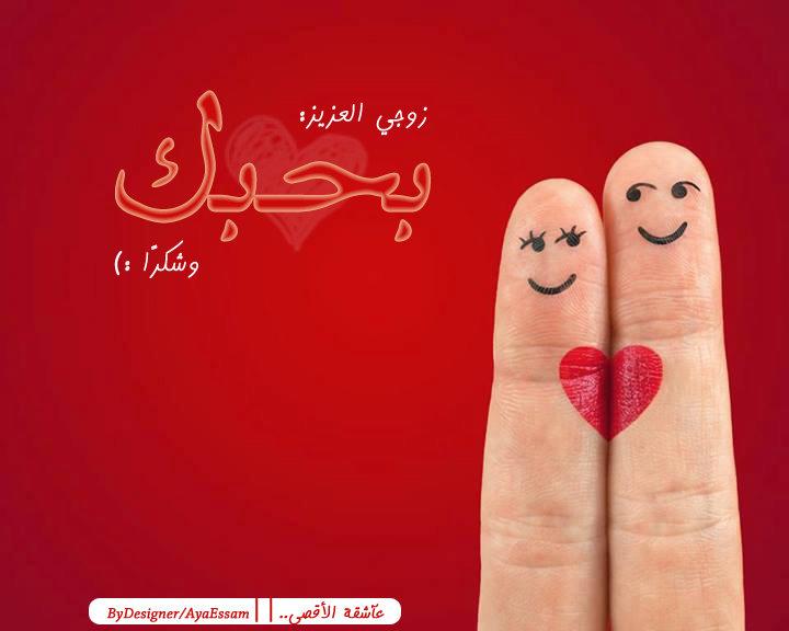 الحُب الحلال عشق لا ممنوع ^ ^
