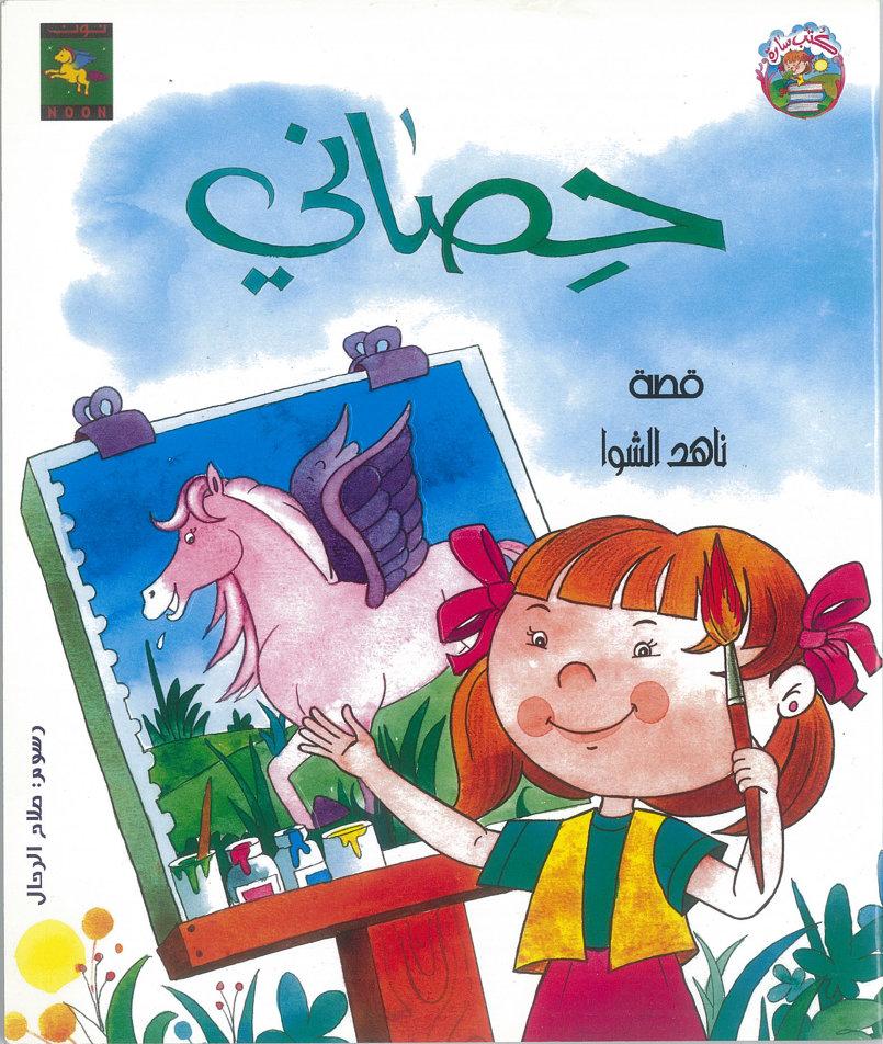 كتاب (حصاني) 2009 مؤسسة نون للنشر ناهد الشوا