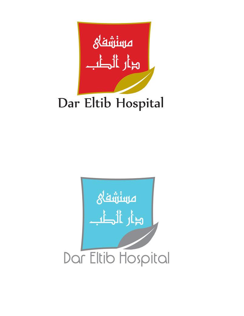 Dar El-Teb Hospital  #logo Design 12
