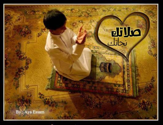 """الصلاة نجاة :"""")"""