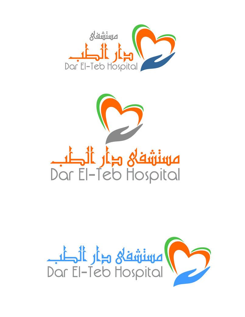Dar El-Teb Hospital  #logo Design 13