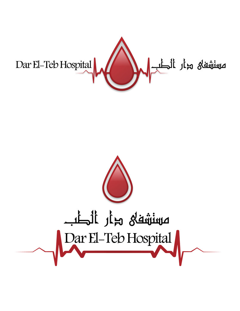 Dar El-Teb Hospital  #logo Design 14