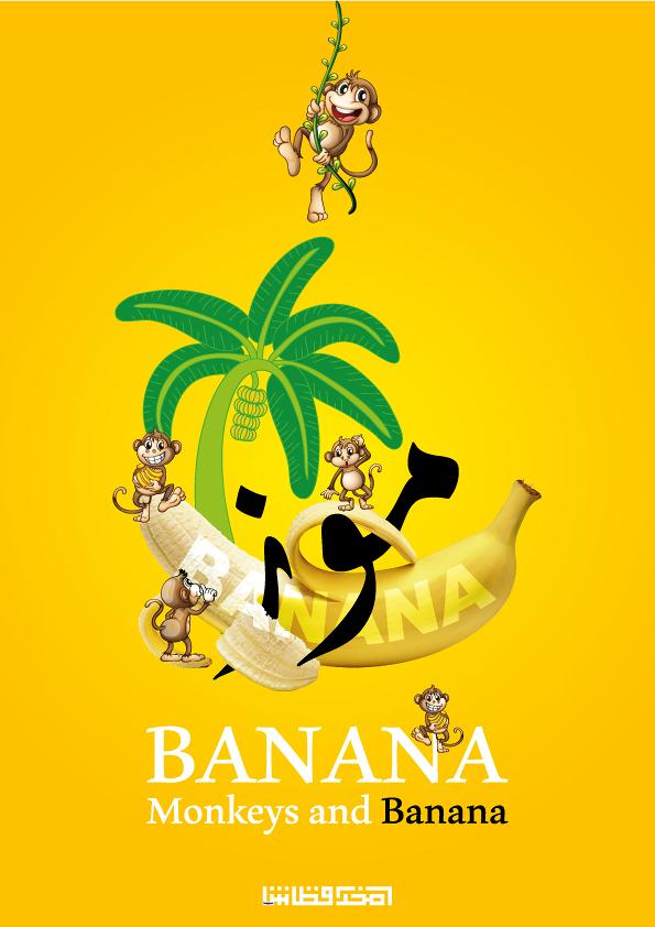 Monkeys and Banana