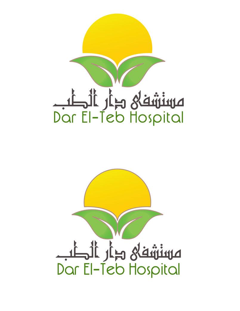 Dar El-Teb Hospital  #logo Design 15