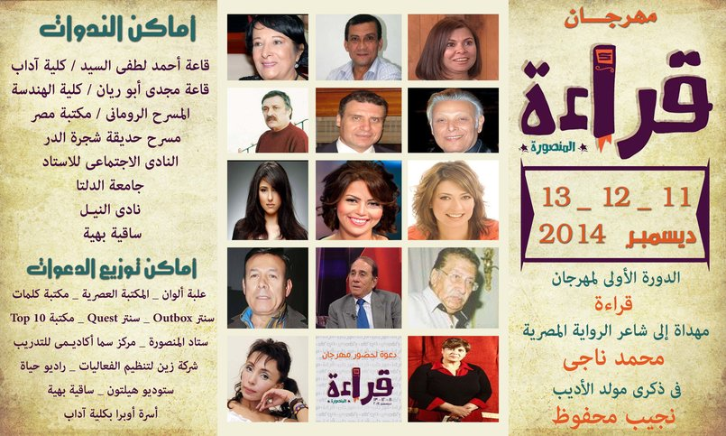 ضيوف مهرجان قراءة المنصورة 2014