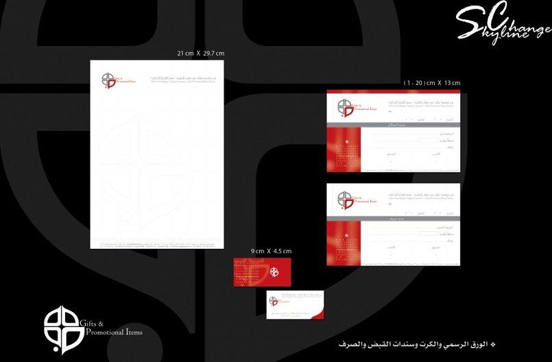 تصميم هوية مؤسسة بقشان