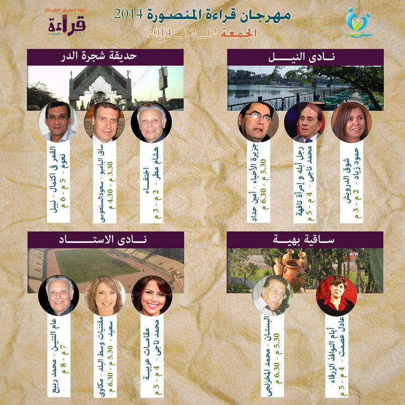 جدول الجمعة ( 12-12-2014 ) من مهرجان قراءة المنصورة 2014