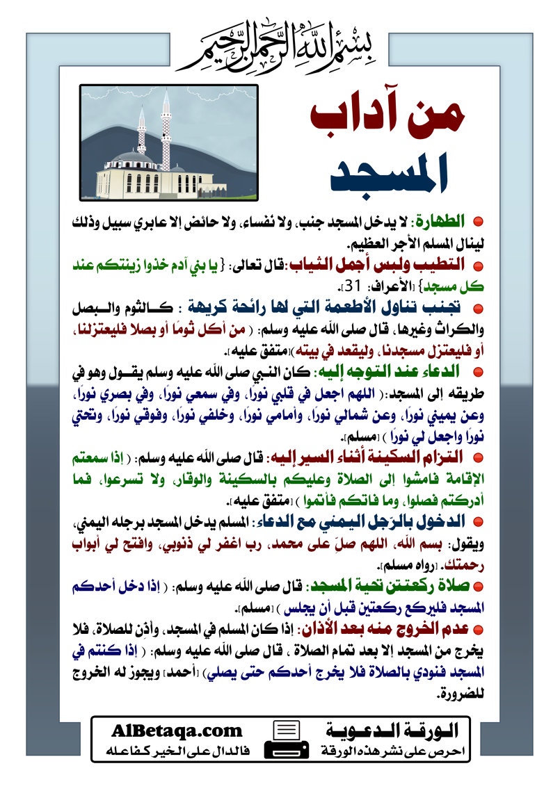 اداب المسجد