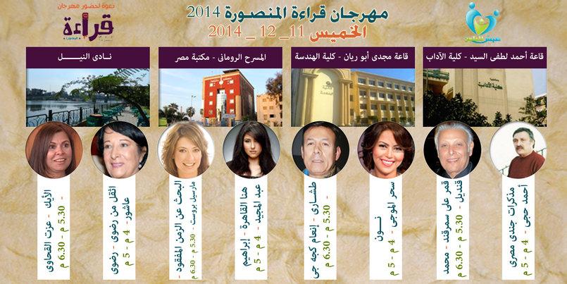 جدول الخميس ( 11-12-2014 ) من مهرجان قراءة المنصورة 2014