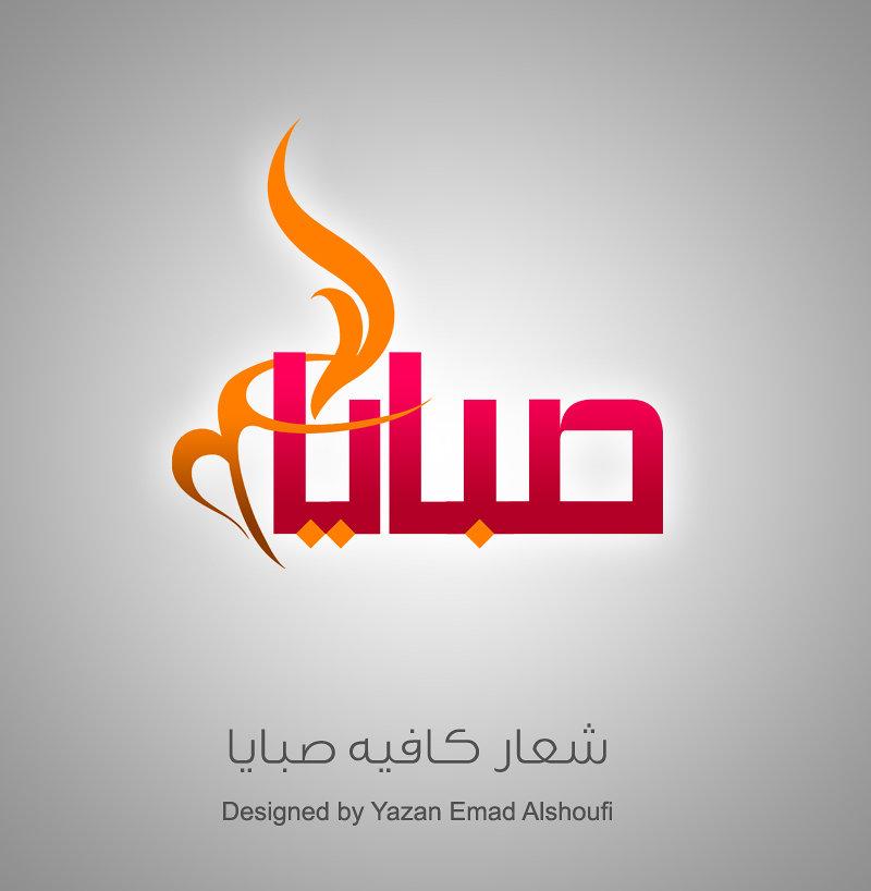 شعار صبايا كافيه