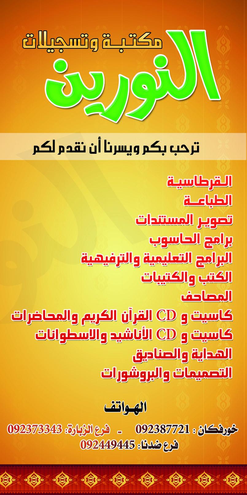 تصميم (رول اب ) مكتبة النورين بالامارات العربية المتحدة