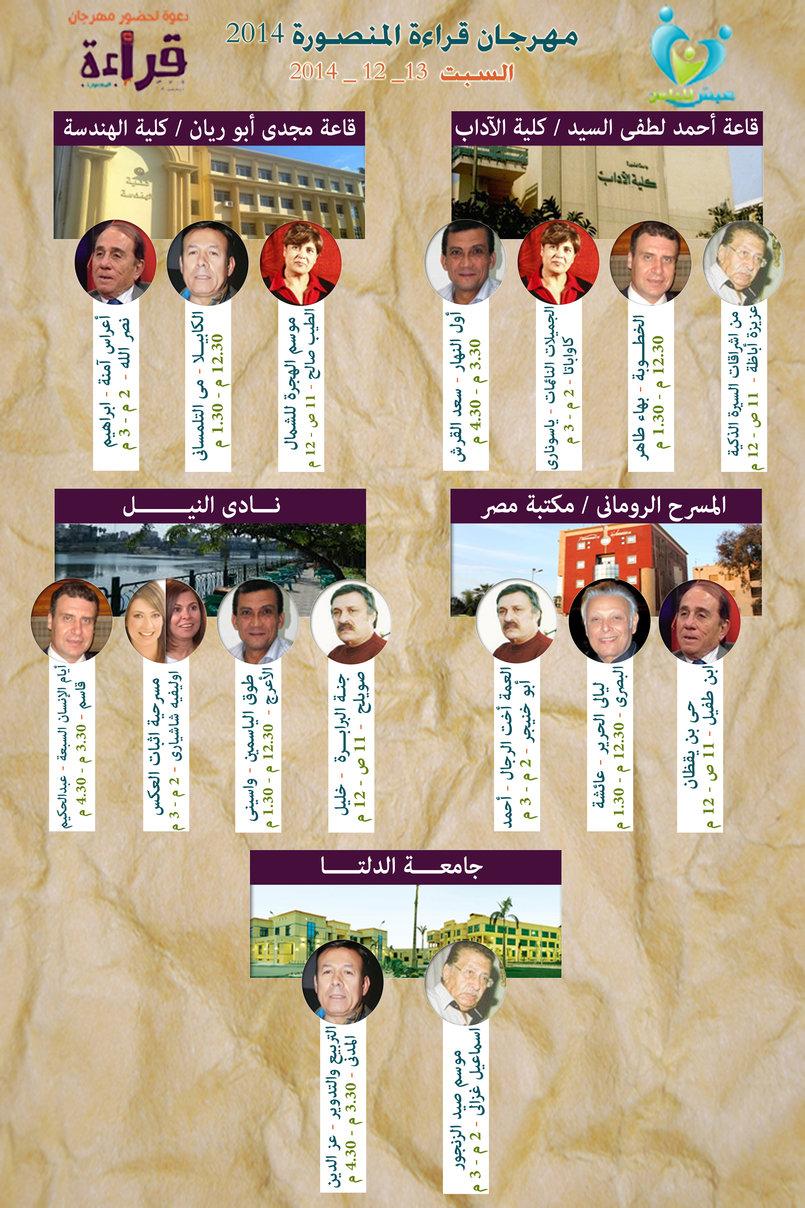 جدول السبت ( 13-12-2014 ) من مهرجان قراءة المنصورة 2014