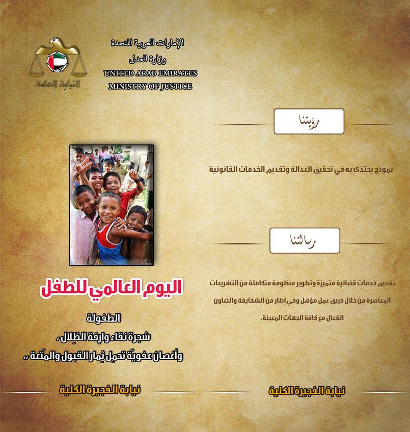 تصميم فلاير لمحكمة الفجيرة بالامارات العربية المتحدة