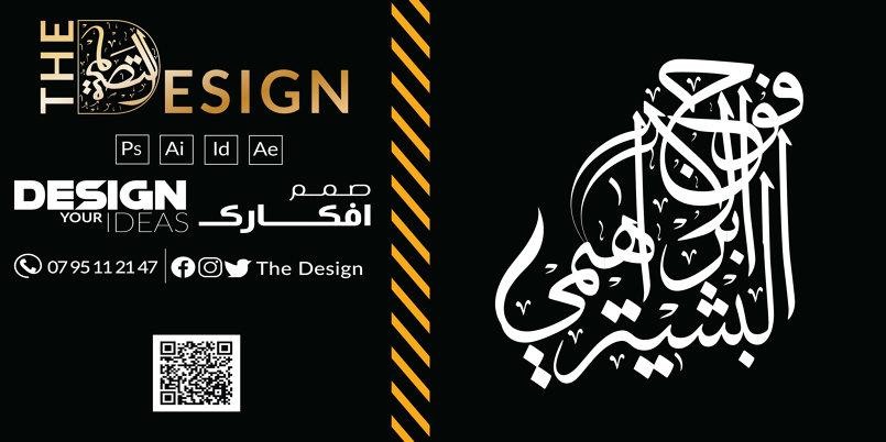 شعار الكشافه الاسلاميه - مخطوطه-