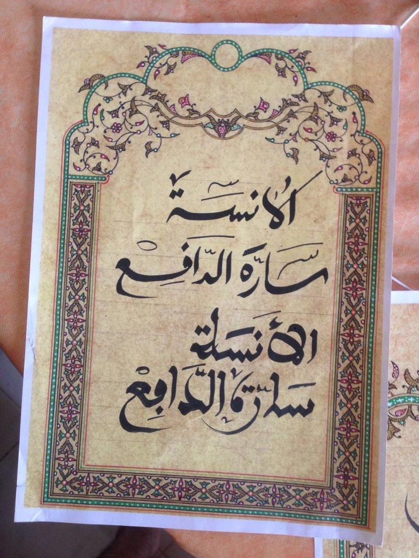كتابة الأسماء والعناوين والعبارات بالخط العربي بدون برنامج