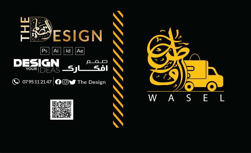 شعار تحت اسم واصل
