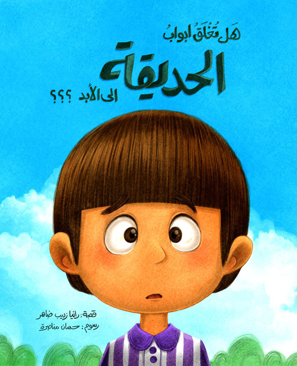 a storybook for children with http://www.kalimat.ae/  story by rania zbib daher illustration's by me hassan :)