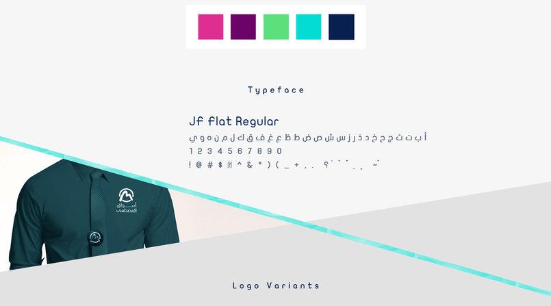 شعار هوية تجارية - أسواق المصطفى
