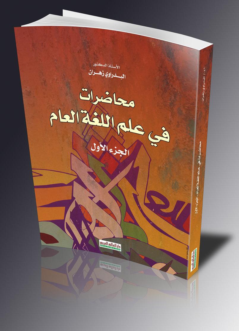 غلاف كتاب محاضرات في علم الغة