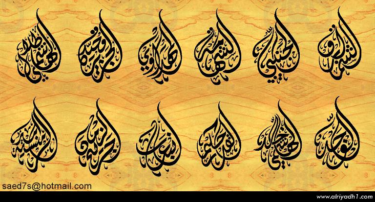 اجعل اسمك مزخرف مثل  لوقو قناة الجزيرة