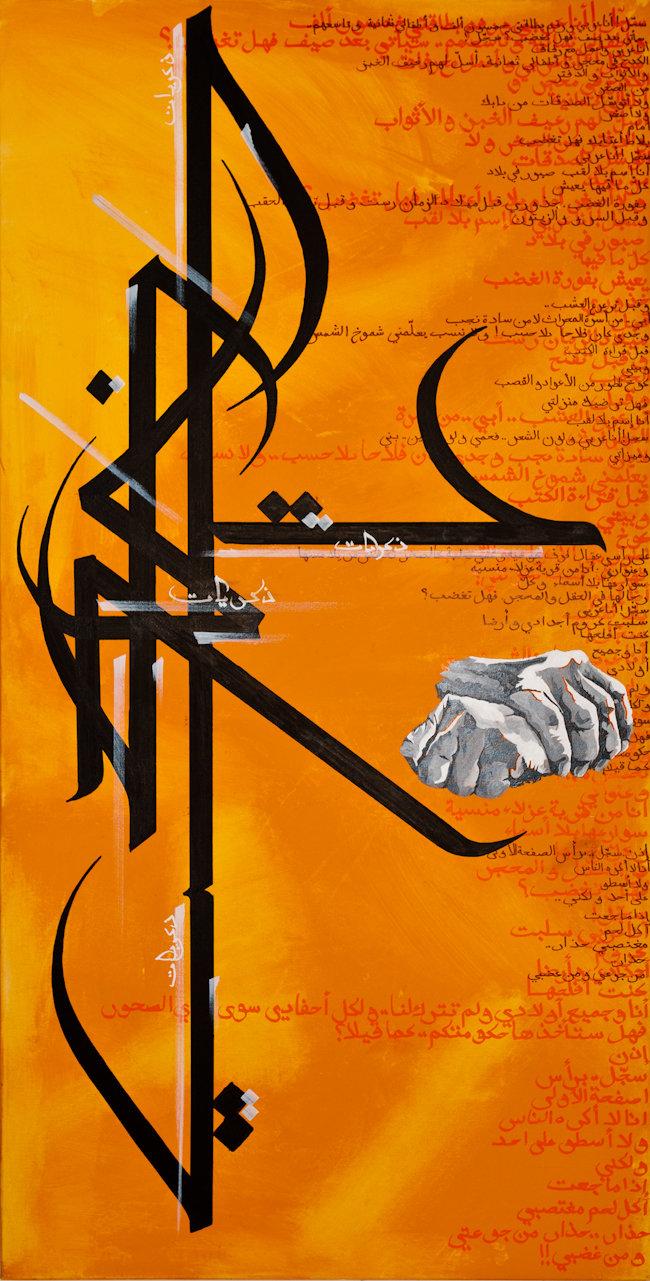 Ana 3arabi