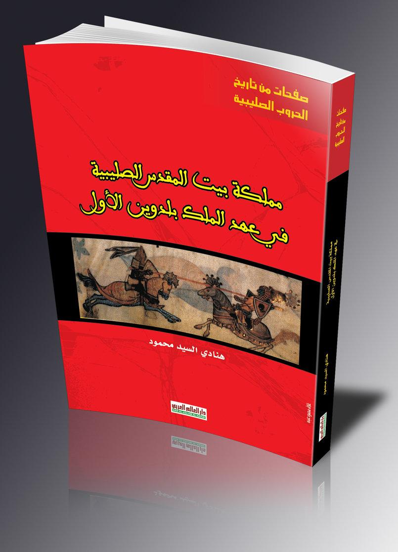 غلاف أحد كتب سلسلة (صفحات من تاريخ الحروب الصليبية) 1