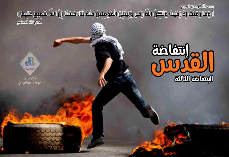 تصميم انتفاضة القدس1