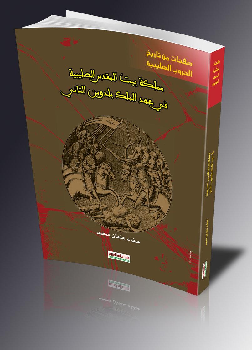 غلاف أحد كتب سلسلة (صفحات من تاريخ الحروب الصليبية) 2