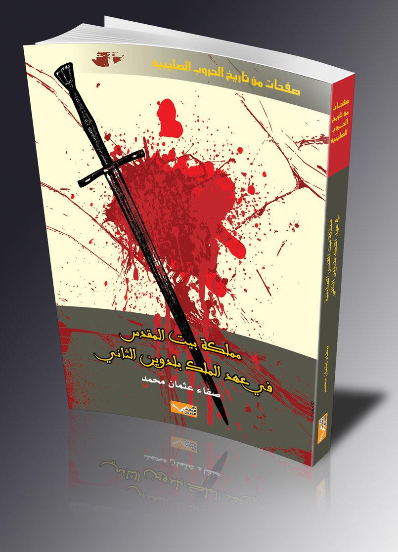غلاف أحد كتب سلسلة (صفحات من تاريخ الحروب الصليبية) 3