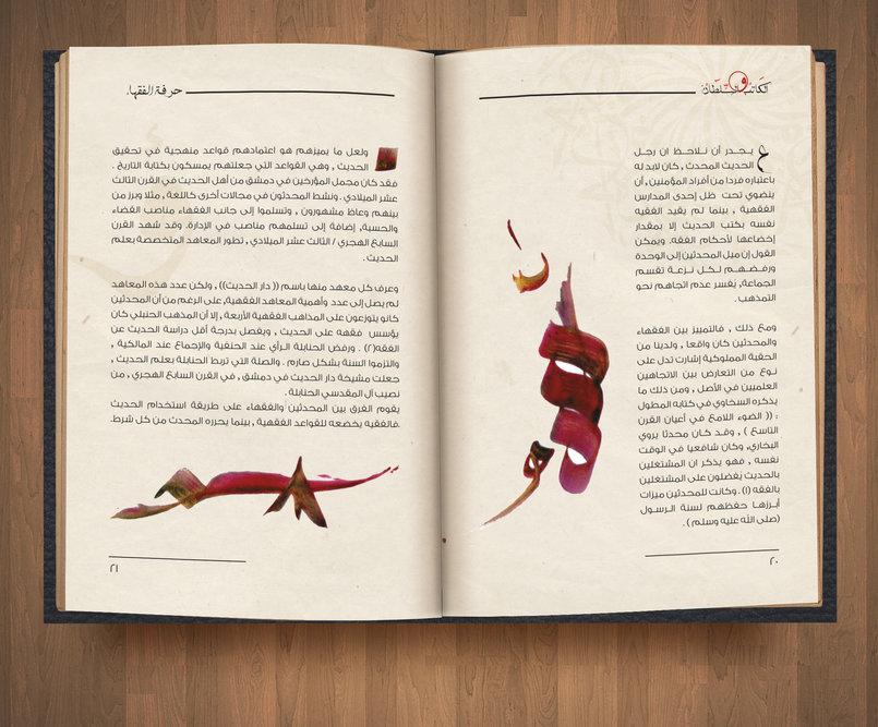 الكاتب والسلطان ...للكاتب  د- خالد زيادة  (ادب سياسي)