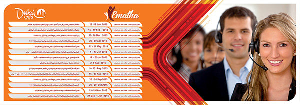 Ematha CATALOGUE 2014