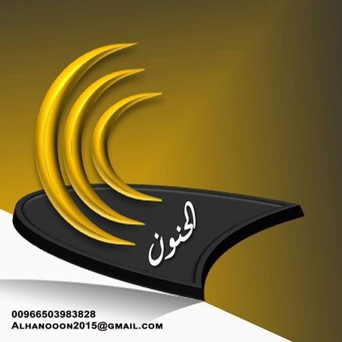 شعار المصممة/ الحنون