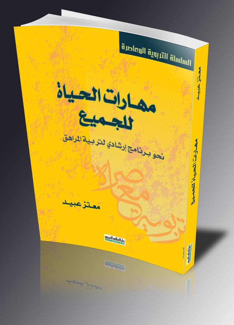 غلاف كتاب مهارات الحياة