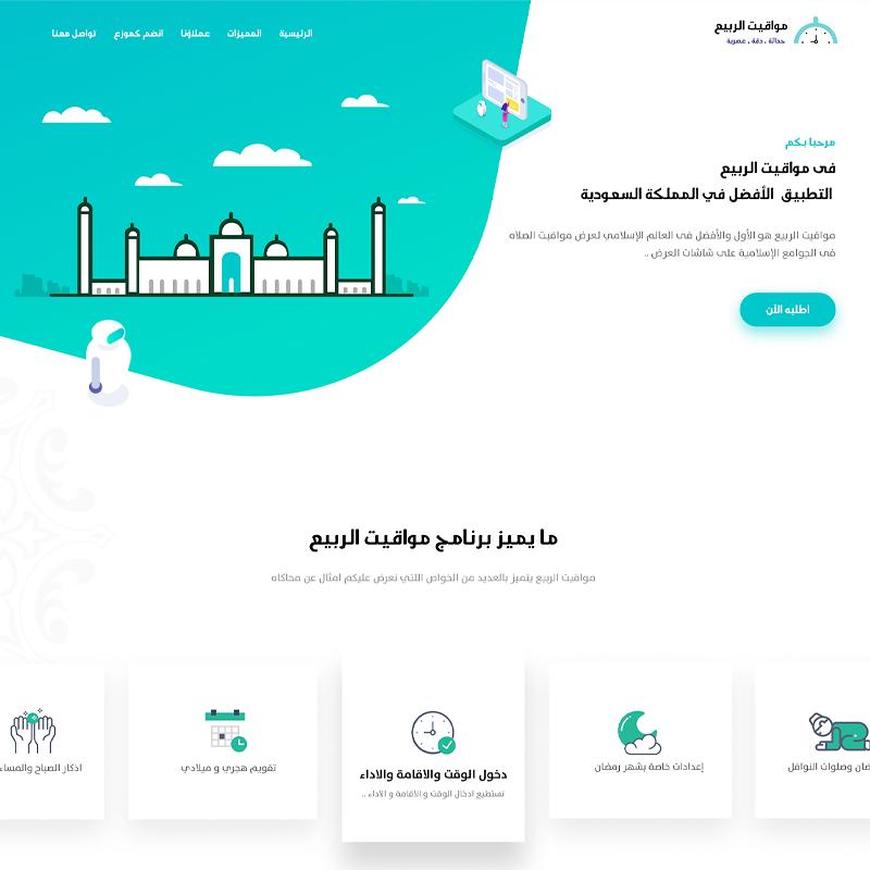 Al Rabee Web
