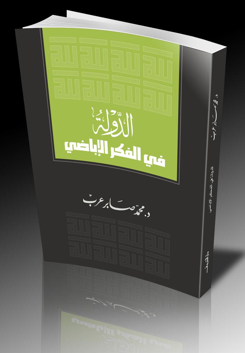 غلاف كتاب الدين والدولة في الفكر الإباضي لصابر عرب