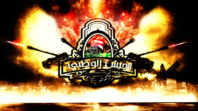 تصميم للجيش لليبي