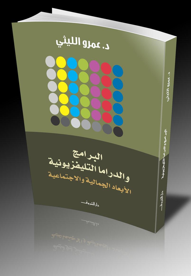 غلاف كتاب الدراما التلفزيونية اعمرو الليثي