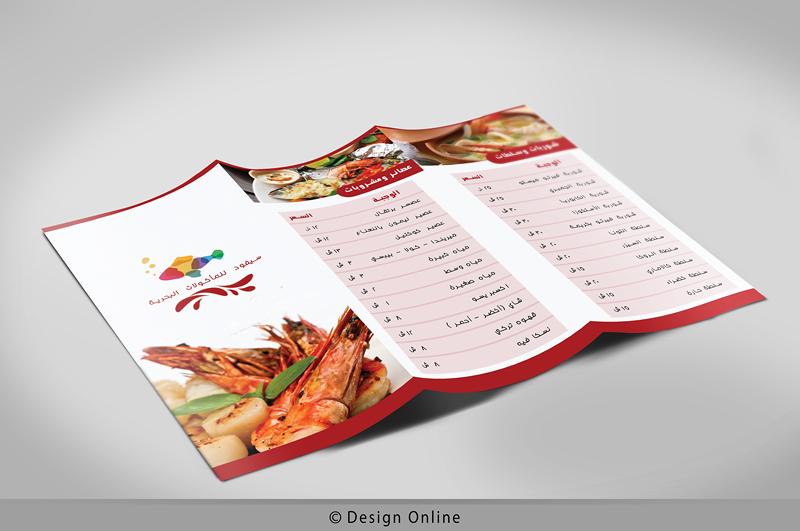 فلاير مطعم أكلات بحرية