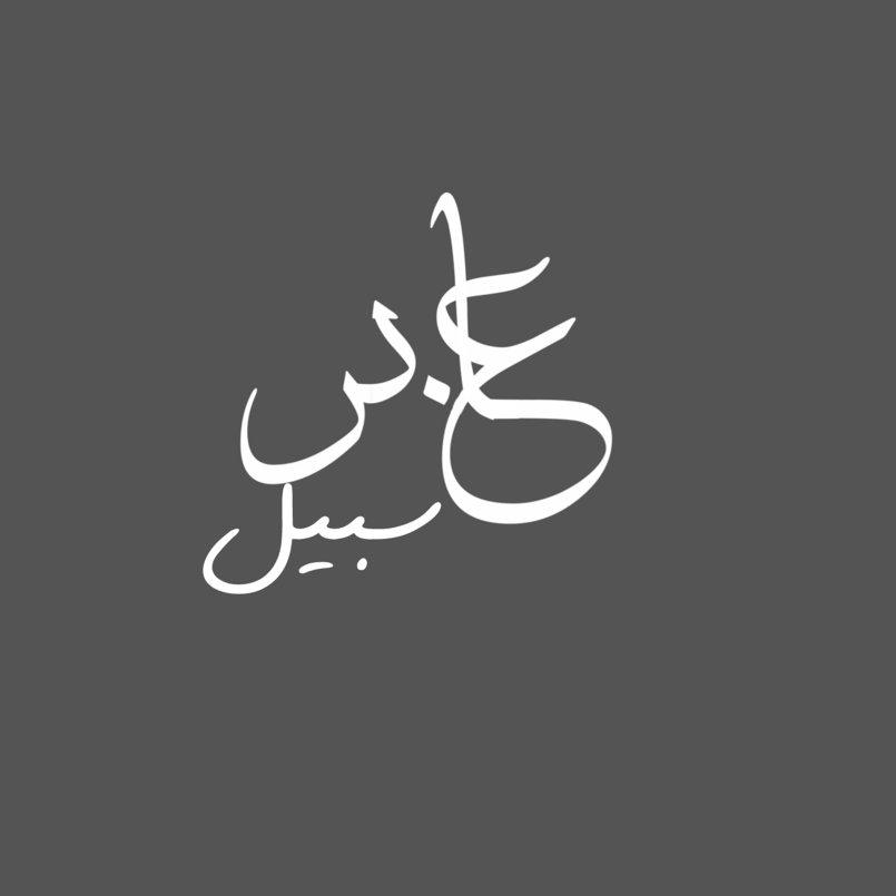 ختم +شعار