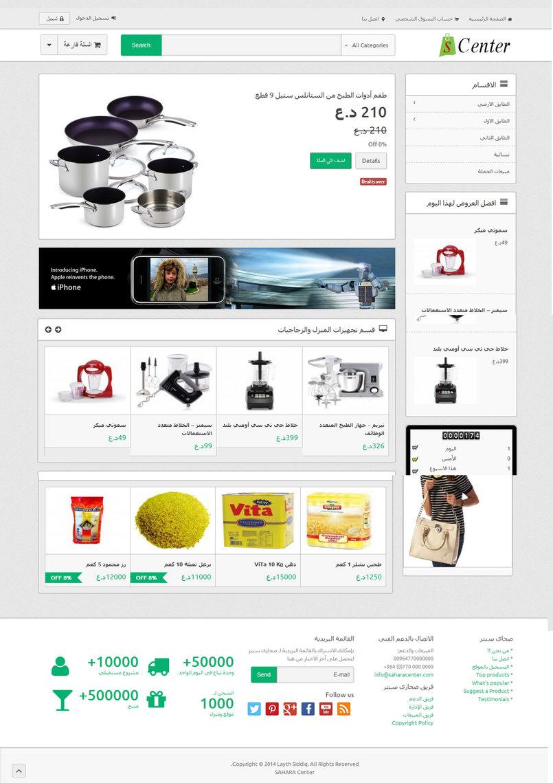 موقع تسوق الكتروني