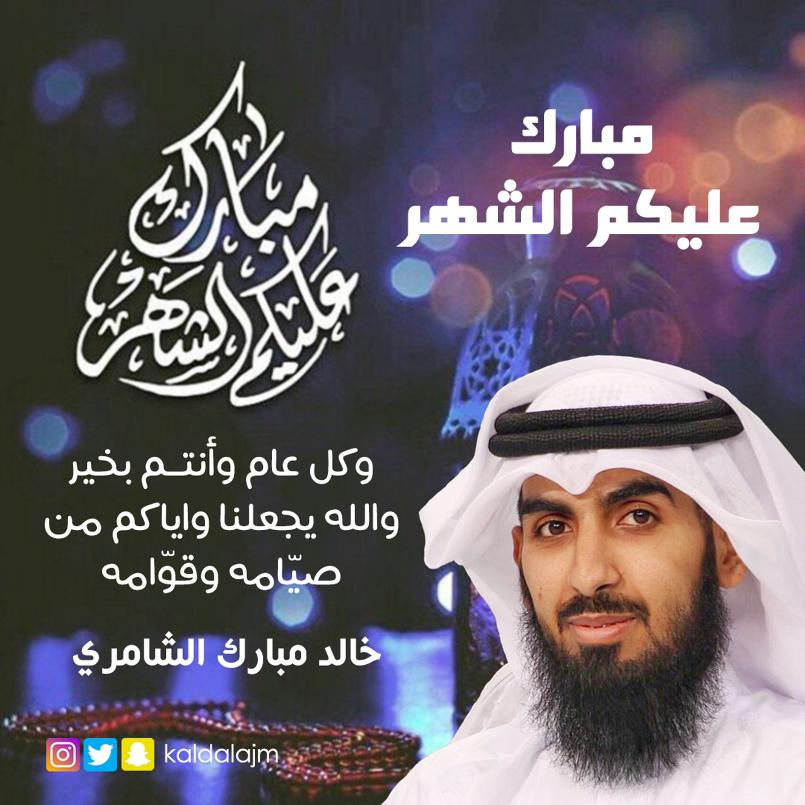 خالد الشامري - مبارك عليكم الشهر!