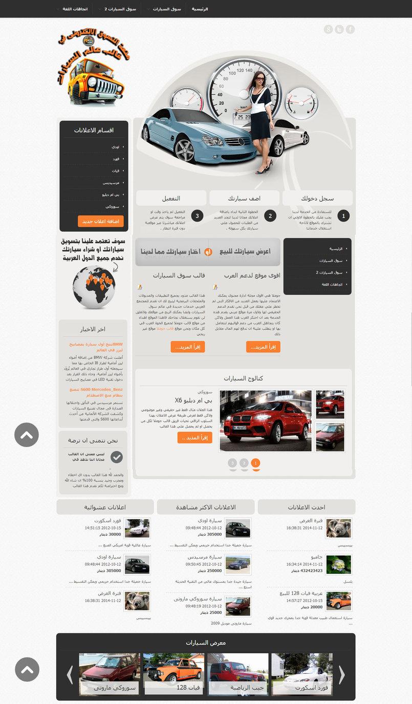 موقع إلكتروني لمعارض وتجار السيارات