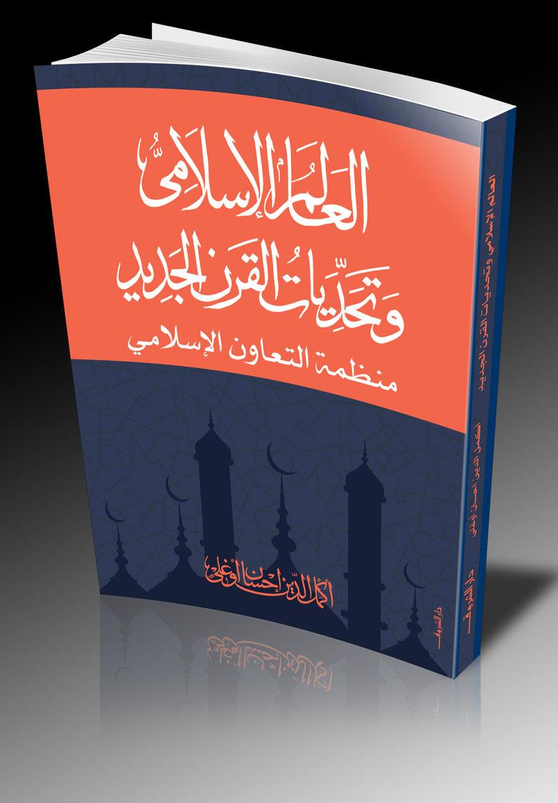 غلاف كتاب العالم الإسلامي لداود أوغلو