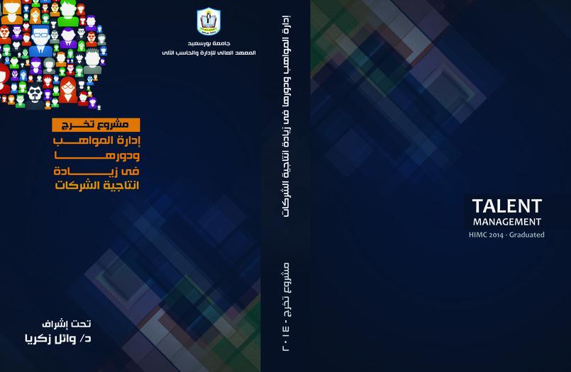 Tasmim Blog تصميم غلاف كتاب مشروع تخرج Psd